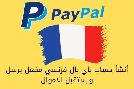 كيفية انشاء حساب باي بال فرنسي PayPal account مفعل يرسل ويستقبل الآموال