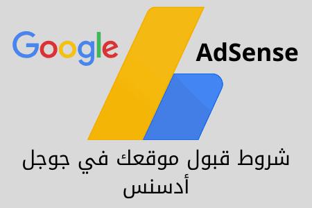 شروط قبول الموقع في Google AdSense